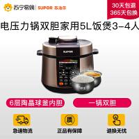 【苏宁易购】SUPOR/苏泊尔 CYSB50YCW21QS-100电压力锅双胆家用5L饭煲3-4人