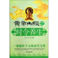 【正版二手书9成新左右】黄帝内经之时令养生 雷子,易磊 中医古籍出版社