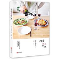 西餐邂逅红酒 意大利 法国 及其他国家的各种复合式料理 开胃沙拉 各式主菜 排餐 意大利面 餐后甜点图文详解 西餐工艺