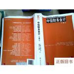 【二手旧书9成新】中级财务会计(第6版)(工商管理经典译丛・会计与财务系列)