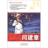 (百种图书)中华红色教育连环画(手绘本)农推-闫建章 一群 等 绘 9787531049357
