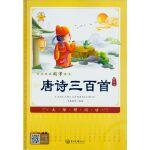 中华经典国学读本:唐诗三百首
