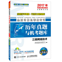 2017年无纸化考试专用 全国计算机等级考试历年真题与机考题库 三级网络技术