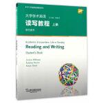 专门用途英语课程系列:大学学术英语读写教程 上册 学生用书(第2版)