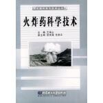 火炸药科学技术――兵器科学与技术丛书