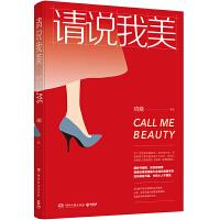 正版新书 请说我美 琦殿新书 文学 中国现当代随笔 自我实现成功励志女人心灵修养能说会道生活职场成功聪明的女人书籍 红