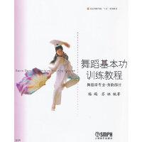 【旧书二手书8新正版】 舞蹈基本功训练教程 9787806676332 杨鸥//苏娅作 上海音乐