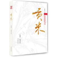 【二手原版9成新】贡米 任连举 时代文艺出版社 9787538752861