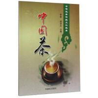 【二手书8成新】中国茶(中华传统文化教本 舒黎,唐望庆 中国商业出版社