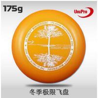 175G专业极限飞盘冬季软飞盘户外运动盘面防滑飞盘 可礼品卡支付