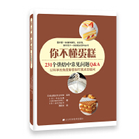 你不懂蛋糕:231个烘焙中常见问题Q&A ( 日) 中山弘典 (日)木村万纪子 �y制�专门学校 97875381933