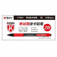 晨光V7801涂卡铅笔 2B电脑考试铅笔 自动铅笔 按动铅笔 12支装