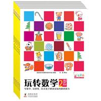 歪歪兔玩转数学・2+(幼儿阶梯式数学启蒙游戏绘本全5册)
