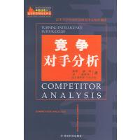 竞争对手分析――卓越经理人之竞争性管理技术丛书