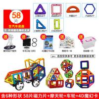 男女孩3-6-8岁 儿童玩具磁力片磁性积木磁铁拼装构建