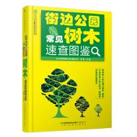 【二手书8成新】街边公园常见树木速查图鉴(汉竹 彭博 9787553739564