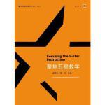 聚焦五星教学,盛群力 魏戈,福建教育出版社,9787533465957
