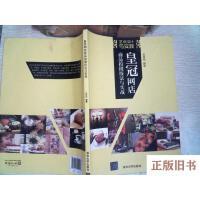 【旧书8成新】艺术设计与实践:皇冠网店商品拍摄技法与实战