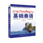 基础泰语(3)