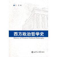 西方政治哲学史