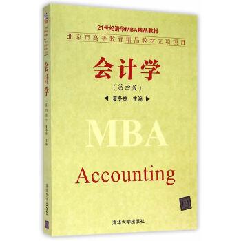 会计学(第四版)(21世纪清华MBA精品教材)
