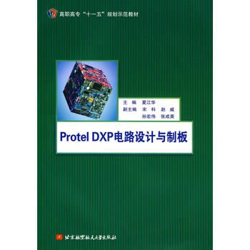protel dxp电路设计与制板(高职)(十一五) 夏江华 9787811247886 北京
