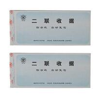 成文厚 256-1 二联无碳复写收据19*8.8cm 超强防涂改收款收据凭证