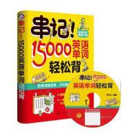 【二手旧书9成新】15000英语单词轻松背金利化学工业出版社9787122196002
