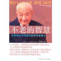 【二手书8成新】不老的智慧 郑集 四川辞书出版社