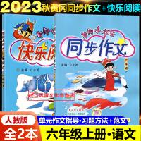 黄冈小状元同步作文六年级上+快乐阅读六年级上册两本人教版2021秋部编版