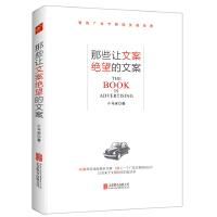 【正版二手书9成新左右】那些让文案绝望的文案 小马宋 北京联合出版公司