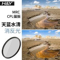 薄款MRC高清cpl偏振镜单反相机滤镜偏光镜40.5mm/49/52/58/62/67/72/77/ 日本AGC+多层