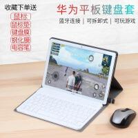 华为M5青春版10.1英寸键盘套M6 10.8 pro荣耀平板5畅享送鼠标无线蓝牙外接保护套C5 1 黑色【华为M6 1