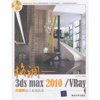 格调――3ds max2010/Vray大空间设计表现技法(配光盘)
