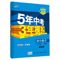 曲一线 初中数学 八年级下册 湘教版 2020版初中同步 5年中考3年模拟 五三