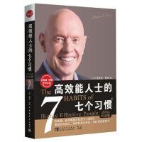 高效能人士的七个习惯(20周年纪念版) 9787500695356