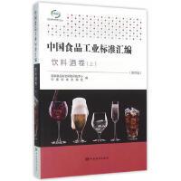 中国食品工业标准汇编 饮料酒卷(上)(第四版)/国家食品安全风