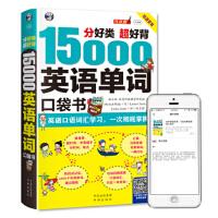 【二手旧书9成新】分好类超好背15000英语单词口袋书-[加] Jordan Andre,[加] Larissa Ch