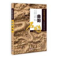 【二手书8成新】曲阳石雕 万树勋,王丽敏 科学出版社