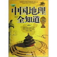 【二手书8成新】中国地理全知道 任浩之 当代世界出版社
