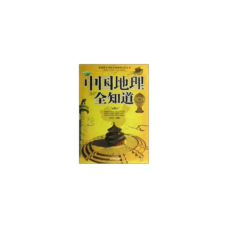 【二手书8成新】中国地理全知道 任浩之 当代世界出版社 正版旧书,下单速发,大部分书籍九成新以上,不缺页,部分笔记,保存完好,品质保证,放心购买,售后无忧,