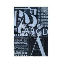 美术字设计基础 王亚非 图形色彩文字编排网格设计参考书 平面设计基础及技巧美术绘画原理 初学者设计基础原理指导教程