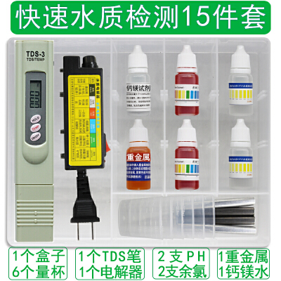 水质电解器兰水精tds笔电解器水质测试笔检测工具箱家用ph余氯测试剂导电笔