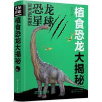 化学工业:恐龙星球――植食恐龙大揭秘