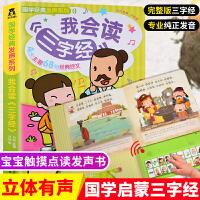 葫芦弟弟我会读三字经乐乐趣发声书幼儿早教书籍儿童启蒙国学点读有声书宝宝书籍0-3-6岁亲子益智游戏玩具会说话的书学龄前儿
