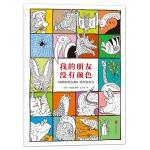 我的朋友没有颜色:《动物的朋友圈》涂画游戏书,81只动物涂画,47张动物贴纸,1幅长页画卷 一本集涂画填色、手工贴纸、