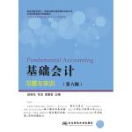 基础会计习题与实训(第六版)