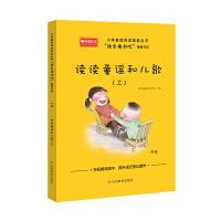 读读童谣和儿歌(三) 快乐读书吧读读童谣和儿歌一年级下册全套4册 儿童读物小学生推荐课外阅读一二三年级