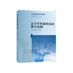 法学学科课程思政教学范例