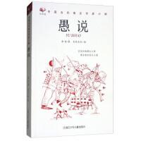 回音壁・中国当代寓言作家小辑:愚说9787559704061余途著,米家文化 绘浙江少年儿童出版社